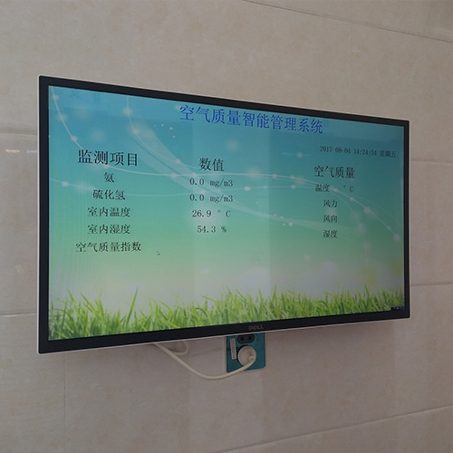 空气质量监测软件