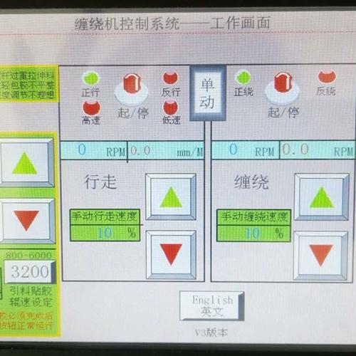 生产线控制软件