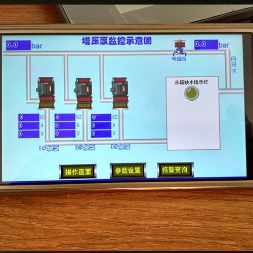 手机端APP控制软件